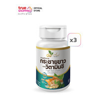 DD-Herb ผลิตภัณฑ์อาหารเสริม สารสกัดกระชายขาวพลัส วิตามินซี พลูคาว 60 แคปซูล 3 กระปุก