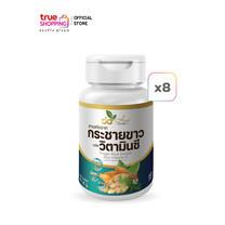 DD-Herb ผลิตภัณฑ์อาหารเสริม สารสกัดกระชายขาวพลัส วิตามินซี พลูคาว 60 แคปซูล 8 กระปุก