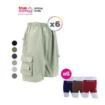 กางเกงผู้ชายขาสั้น Steve King (ซื้อ 3 แถม 3)