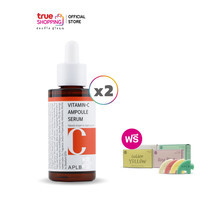 APLB Vitamin C Ampoule Serum เซรั่ม 2 ชิ้น แถมฟรี สบู่ล้างหน้า 4 ชิ้น