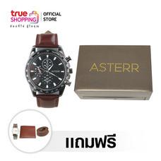 Asterr เซ็ตนาฬิกาผู้ชายสายหนัง แถมฟรี! นาฬิกาสายเหล็ก เข็มขัดหนัง และกระเป๋าสตางค์หนัง