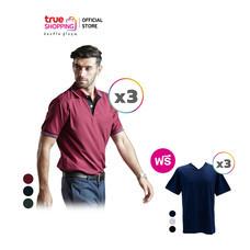 COSMO เสื้อโปโล 3 ตัว แถมฟรี เสื้อยืด 3 ตัว