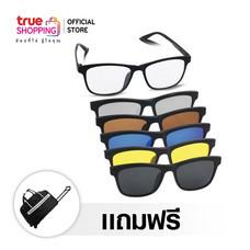 Trueshopping Cosmo แว่นกันแดด เปลี่ยนเลนส์คลิปออนได้ 5 สี แถมฟรี! กระเป๋าเดินทางล้อลาก 1 ใบ