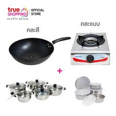 Trueshopping Easy Chef ชุดเครื่องครัวหม้อพร้อมฝาแก้ว 5 ใบ โถสเตนเลส 5 ใบ กระทะ และเตาแก๊ส K 1100