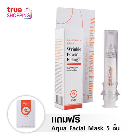 Trueshopping 9tails Wrinkle Power Filling (ชิ้นละ 6 มล. จำนวน 2 ชิ้น) แถมฟรี! Aqua Facial Mask 5 ชิ้น