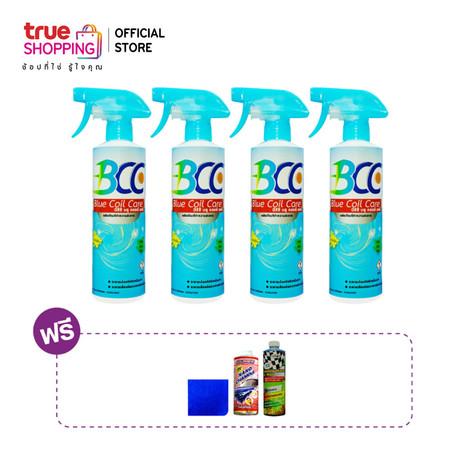BCC Blue Coil care น้ำยาทำความสะอาดแอร์ 4 ขวด แถมฟรี! ชุดทำความสะอาดรถ