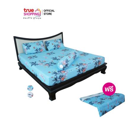 Flora ชุดผ้าปูที่นอน ขนาด 6 ฟุต 2 ชุด ฟรี ผ้าห่มนวม 1 ผืน