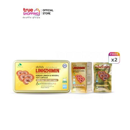 Linhzhimin ผลิตภัณฑ์เสริมอาหารหลินจือมิน 2 กล่อง แถมฟรี 2 ซอง