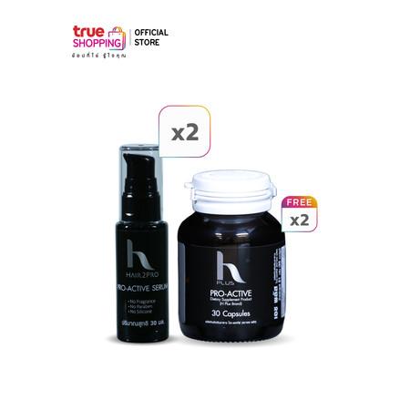 Hair2Pro Pro-Active เซตผลิตภัณฑ์บำรุงเส้นผม 4 ชิ้น (เซรั่ม 2 , อาหารเสริม 2 )