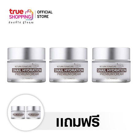 Celranico Return To Nature Snail Hydration Premium Cream 50 มล. 3 ชิ้น แถมฟรี! 2 ชิ้น