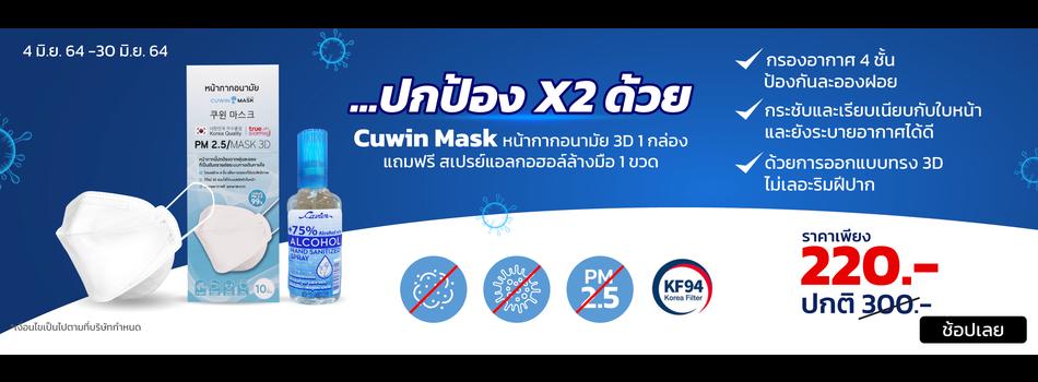SALE | HEALTH ผลิตภัณฑ์เพื่อสุขภาพ ลดสูงสุด 80% banner