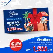 Ascend Travel's Hotel E-Gift Voucher : บัตรเงินสดมูลค่า 1,500 บาท