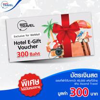 Ascend Travel's Hotel E-Gift Voucher : บัตรเงินสดมูลค่า 300 บาท