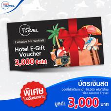 Ascend Travel's Hotel E-Gift Voucher : บัตรเงินสดมูลค่า 3,000 บาท