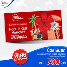 Ascend Travel's Hotel E-Gift Voucher : บัตรเงินสดมูลค่า 700 บาท