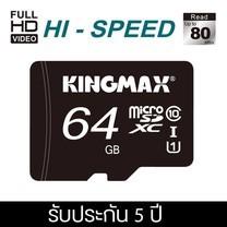 KINGMAX microSDHC Class 10 ความจุ 64 GB