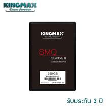 "Kingmax 240GB รุ่น SMQ32 SSD 2.5"" SATA III (540/450MB/s)"