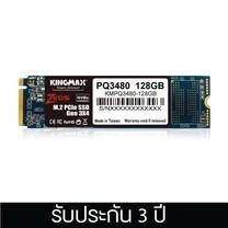Kingmax SSD 128 GB รุ่น PQ3480 M.2 2280 PCIe NVMe SSD Gen3x4 ความจุ 128 GB
