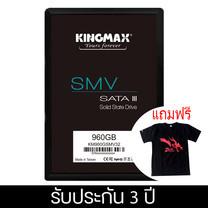Kingmax SSD SMV32 ความจุ 960 GB รุ่น SMV32 960G ขนาด 2.5 แถมเสื้อ