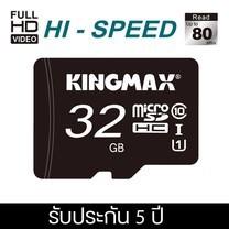 KINGMAX microSDHC Class 10 ความจุ 32GB