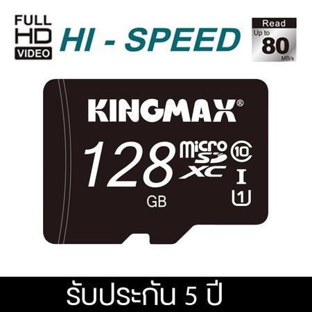 KINGMAX microSDHC Class 10 ความจุ 128 GB