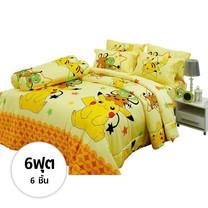 ชุดเซ็ตผ้าปูที่นอน ลายโปเกมอน 6 ฟุต จำนวน 6 ชิ้น (PC001)