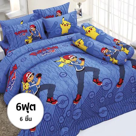 ชุดเซ็ตผ้าปูที่นอน ลายโปเกมอน ขนาด 6 ฟุต 6 ชิ้น (SL508)