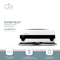 Allaboutbot หุ่นยนต์ถูพื้น everybot
