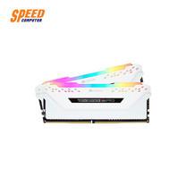 CORSAIR VENGEANCE PRO RGB (WHITE) (CMW16GX4M2D3600C18W) 16GB (8GBx2)