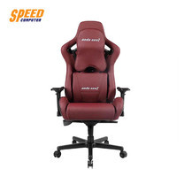 GAMING CHAIR (เก้าอี้เกมมิ่ง) ANDA SEAT FURNITURE KAISER SERIES RED by Speed Computer