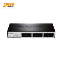 D-LINK DES-1024D HUB SWITCH 24 PORT 10/100 Life Time Warranty ( ใหม่ล่าสุด ) by Speed Computer