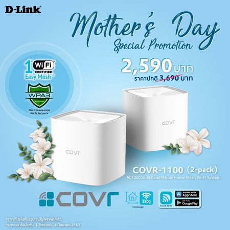 MESH WI-FI (เครือข่ายไวไฟ) D-LINK COVR-1100 AC1200 Dual Whole Home Mesh Wi-Fi System PACK 2 by Speed Computer