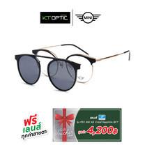 MINI กรอบแว่นตา รุ่นM51022-021 พร้อมคลิปออนกันแดด