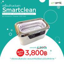 เครื่องล้างแว่นตา Ultrasonic Cleaner CDS-300