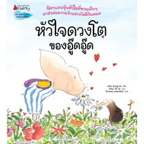 Nanmeebooks หนังสือ หัวใจดวงโตของอู๊ดอู๊ด