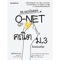 Nanmeebooks หนังสือ 95 แนวข้อสอบ O-NET คณิต ม.3 ที่ออกบ่อยที่สุด