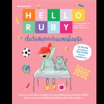 Nanmeebooks หนังสือ Hello Ruby เริ่มวันสนุกกับโรบอตเพื่อนรัก