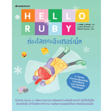 Nanmeebooks หนังสือ Hello Ruby ท่องโลกกับอินเทอร์เน็ต
