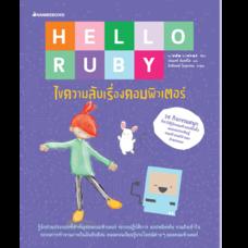 Nanmeebooks หนังสือ Hello Ruby ไขความลับเรื่องคอมพิวเตอร์