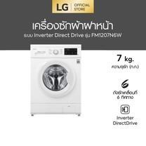 LG  7กก. รุ่น FM1207N6W เครื่องซักผ้า  ซักสะอาด ถนอมผ้า ด้วยเทคโนโลยี 6 Motion DD เปรียบเสมือนการซักด้วยมือ FM-1207N6W