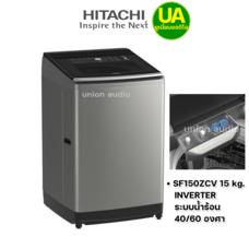 HITACHI เครื่องซักผ้า SF-150ZCV 15กก.โปรแกรมซักน้ำร้อน กำจัดแบคทีเรียได้ถึง 99.99% Prewash+ ขจัดคราบสกปรกที่ฝังลึกในผ้า