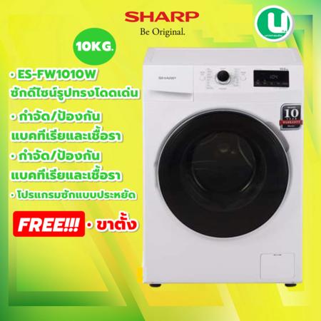 SHARP เครื่องซักผ้าฝาหน้า รุ่น ES-FW1010W 10 กก. รอบปั่นหมาดสูงสุด 1,000 รอบต่อนาที โปรแกรมการซัก 16 โปรแกรม