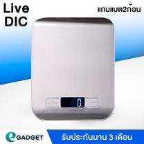 Egadget ตาชั่งดิจิตอล LIVEDIC สูงสุด 5kg (ละเอียด1กรัม) เครื่องชั่งดิจิตอล เครื่องชั่งในครัว เครื่องชั่งอาหาร