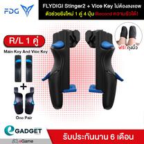 จอยเกมส์ Flydigi Stinger2 + Stinger Vice ซ้าย/ขวา จัดเต็มตัวช่วยยิง 4 ปุ่ม Macro Record ความรัวปุ่มได้ ไม่ต้องลงแอพ ไม่สัมผัสจอ (ขายแพ็คคู่)