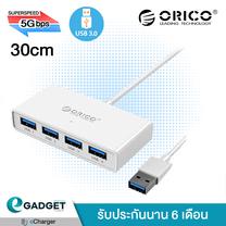 Orico(30CM) USB 3.0 Hub 4ช่อง 5GBP G11-H4-U3 ตัวต่อพ่วง ยูเอสบี ฮับ (สีขาว)