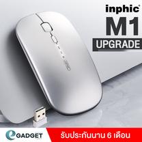 เมาส์ไร้สาย Inphic M1 (มีแบตในตัว) (ปุ่มเงียบ) (ปรับ DPI 1000-1600) (Premium Optical Light ใช้งานได้เกือบทุกสภาพผิว) (สีเงิน)