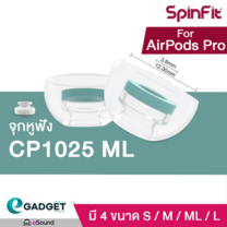 จุก SpinFit CP1025 Size ML สำหรับ Apple AirPods Pro