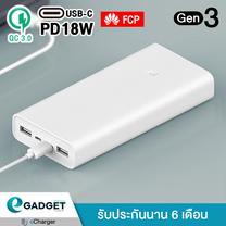 Xiaomi 3 PD18W QC3.0 FCP 20000mAh Power bank ชาร์จเร็ว พาวเวอร์แบงค์ มาแทน Xiaomi 2C Powerbank (แถมหัวชาร์จ Octave 18W)