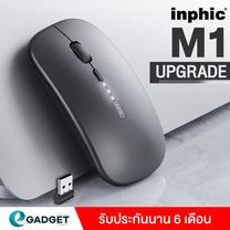 เมาส์ไร้สาย Inphic M1 (มีแบตในตัว) (ปุ่มเงียบ) (ปรับ DPI 1000-1600) (Premium Optical Light ใช้งานได้เกือบทุกสภาพผิว) (สีเทา)