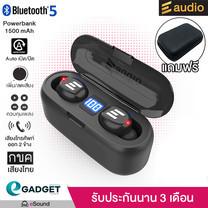 หูฟังบลูทูธ 5.0 เบสหนัก Eaudio P9 EXP หูฟัง Bluetooth 5.0 หูฟัง True wireless หูฟังไร้สาย TWS (เสียงไทย)